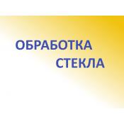 Комплектуючі та витратні матеріали для обробки скла (133)