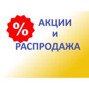 Розпродаж (10)