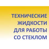 Технічні рідини для роботи зі склом (7)