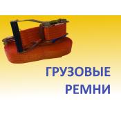 Вантажні ремені для кріплення під час перевезення (17)